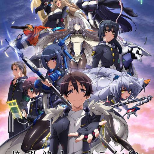 Poster of Kyoukaisenjou no Horizon