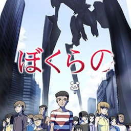 Poster of Bokura no