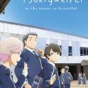 Poster of Tsuki ga Kirei: Michinori