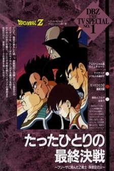 Poster of Dragon Ball Z Special 1: Tatta Hitori no Saishuu Kessen