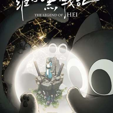 Poster of Luo Xiao Hei Zhan Ji (Movie)