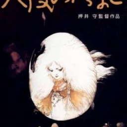 Poster of Tenshi no Tamago