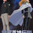 Poster of Ginga Eiyuu Densetsu