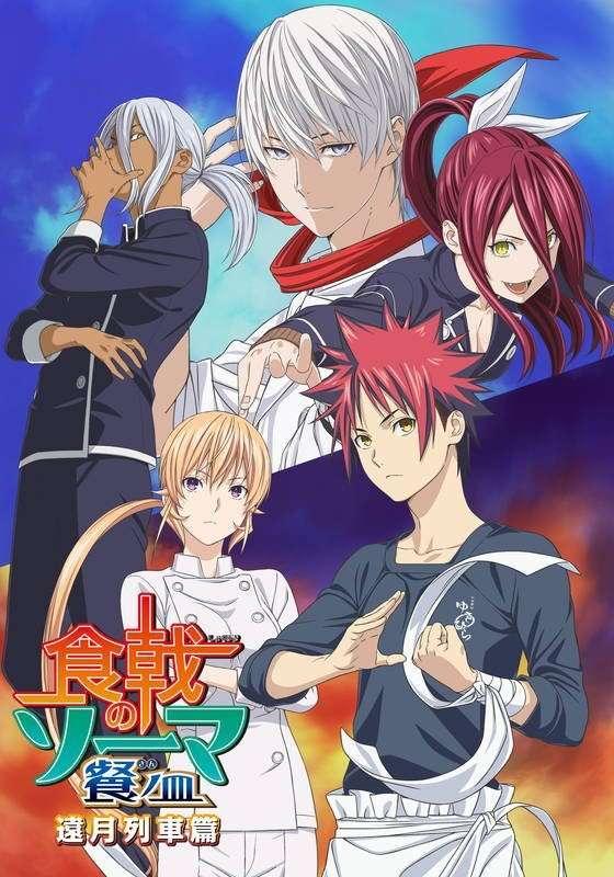 Poster of Shokugeki no Souma: San no Sara - Tootsuki Ressha-hen