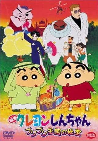 Poster of Crayon Shin-chan Movie 02: Buriburi Oukoku no Hihou