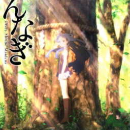 Poster of Kannagi
