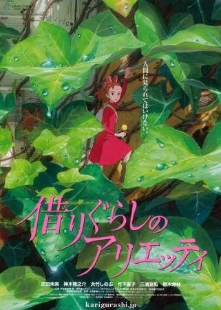 Poster of Karigurashi no Arrietty