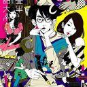 Poster of Yojouhan Shinwa Taikei