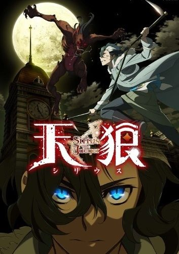 Poster of Sirius