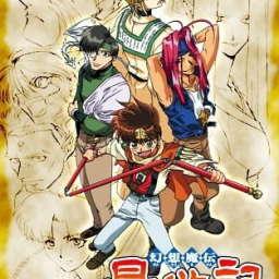 Poster of Gensoumaden Saiyuuki