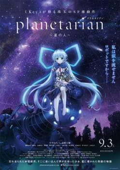 Poster of Planetarian: Hoshi no Hito