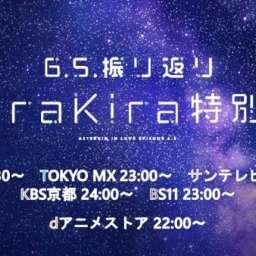 Poster of Koisuru Asteroid: Furikaeri - KiraKira Special!
