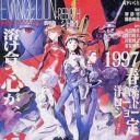 Poster of Neon Genesis Evangelion: Death & Rebirth