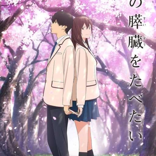 Poster of Kimi no Suizou wo Tabetai