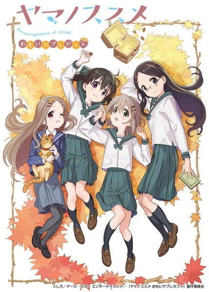 Poster of Yama no Susume: Omoide Present