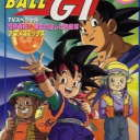 Poster of Dragon Ball GT: Gokuu Gaiden! Yuuki no Akashi wa Suushinchuu