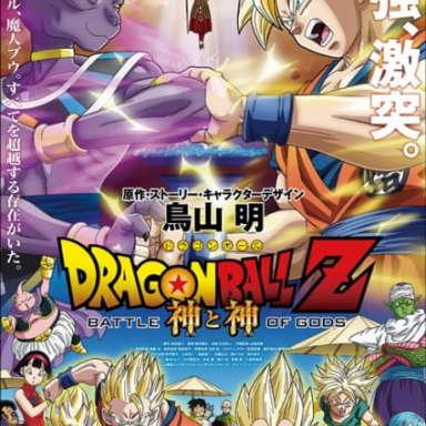 Poster of Dragon Ball Z Movie 14: Kami to Kami