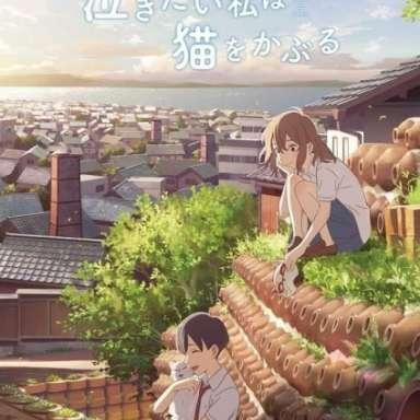 Poster of Nakitai Watashi wa Neko wo Kaburu