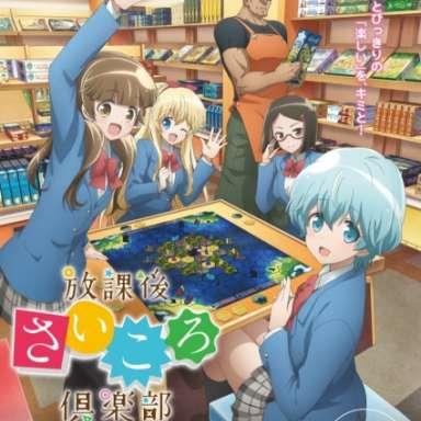 Poster of Houkago Saikoro Club