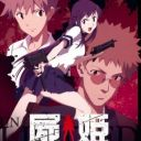 Poster of Shikabane Hime: Aka