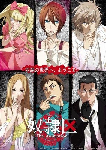Poster of Dorei-ku The Animation