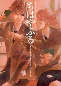 Poster of Chihayafuru 2: Waga Miyo ni Furu Nagame Shima ni