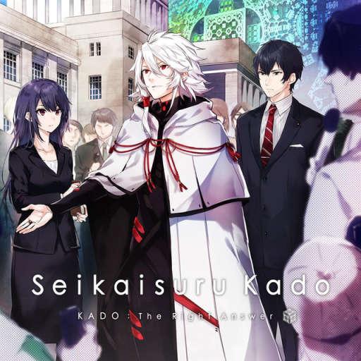 Poster of Seikaisuru Kado