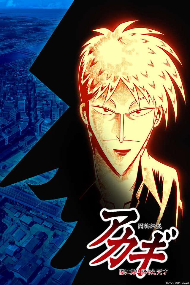 Poster of Touhai Densetsu Akagi: Yami ni Maiorita Tensai