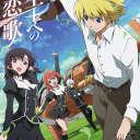 Poster of Toaru Hikuushi e no Koiuta