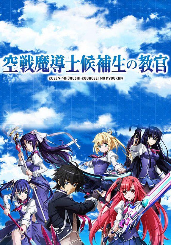 Poster of Kuusen Madoushi Kouhosei no Kyoukan