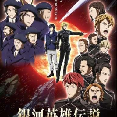 Poster of Ginga Eiyuu Densetsu: Die Neue These - Seiran 1