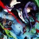 Poster of Kara no Kyoukai 3: Tsuukaku Zanryuu