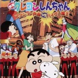 Poster of Crayon Shin-chan Movie 01: Action Kamen vs. Haigure Maou