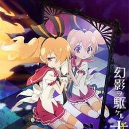 Poster of Genei wo Kakeru Taiyou: Fumikomenai Kokoro