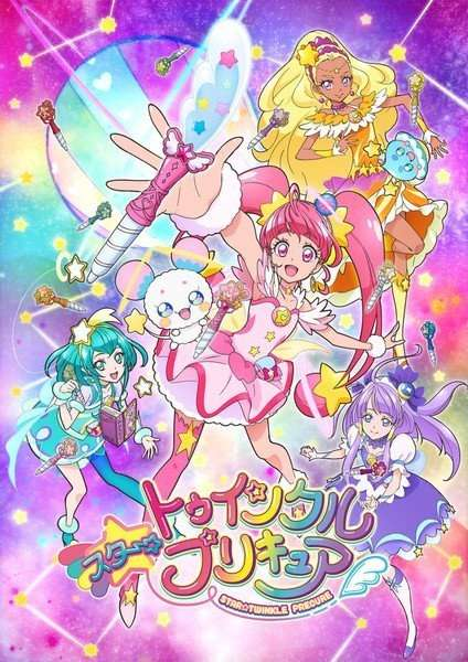Poster of Star☆Twinkle Precure