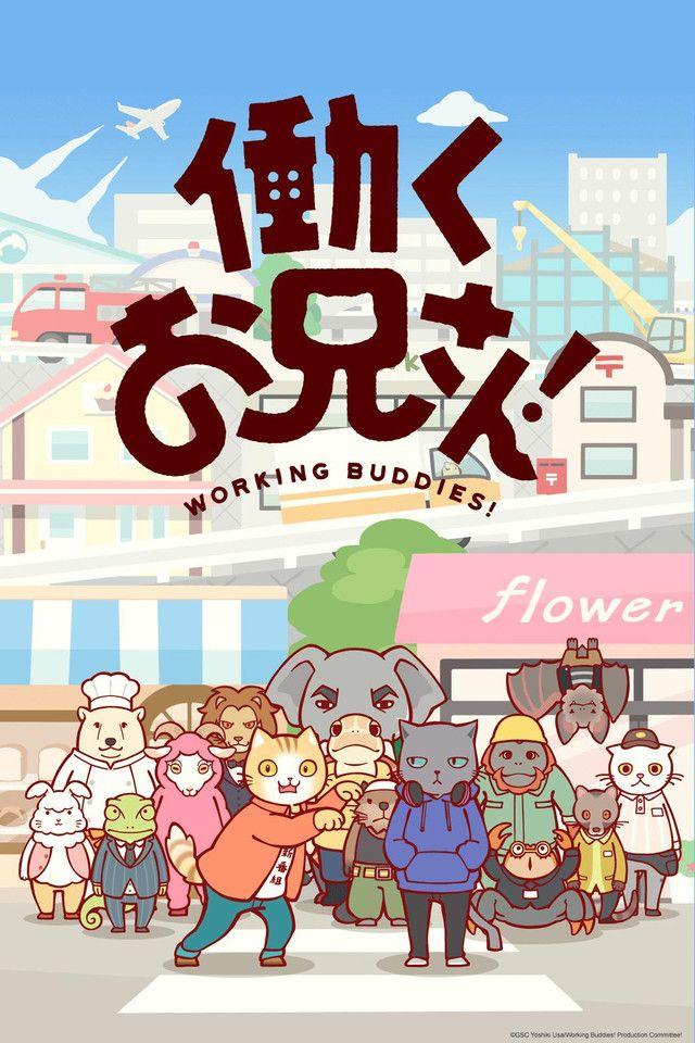 Poster of Hataraku Onii-san! no 2!