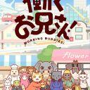 Poster of Hataraku Onii-san!