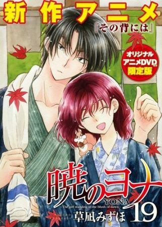 Poster of Akatsuki no Yona OVA