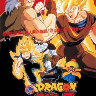 Poster of Dragon Ball Z Movie 07: Kyokugen Battle!! Sandai Super Saiyajin
