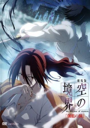 Poster of Kara no Kyoukai 4: Garan no Dou