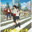 Poster of Bakemono no Ko