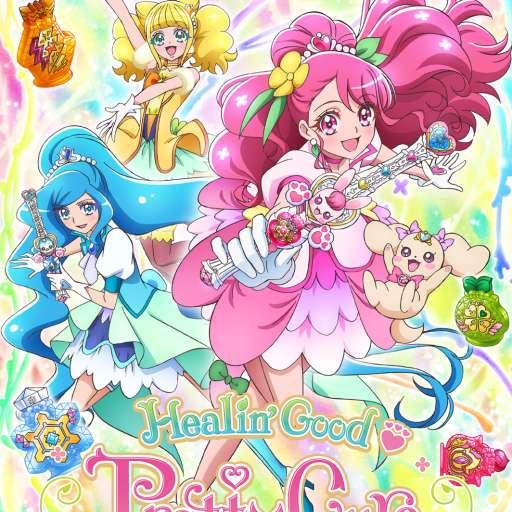 Poster of Healin' Good♡Precure