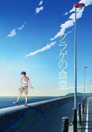 Poster of Kurage no Shokudou