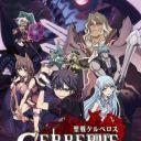 Poster of Seisen Cerberus: Ryuukoku no Fatalités