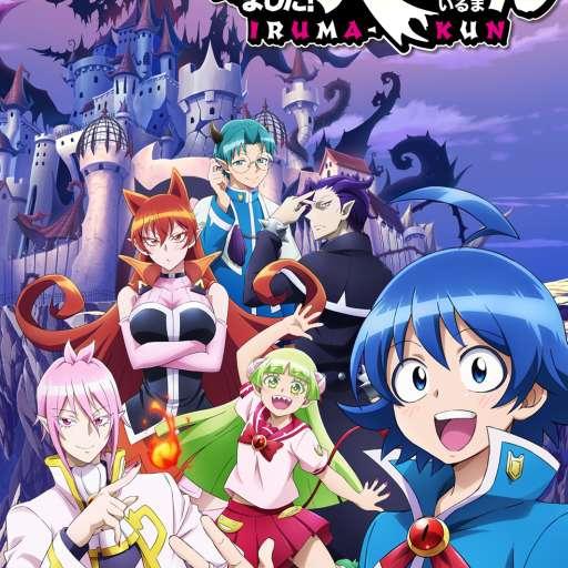 Poster of Mairimashita! Iruma-kun