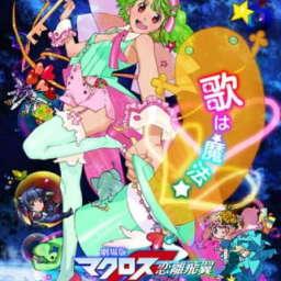 Poster of Macross F Movie 2: Sayonara no Tsubasa