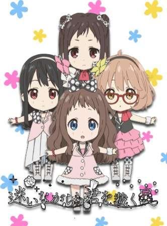 Poster of Kyoukai no Kanata: Idol Saiban! Mayoi Nagara mo Kimi wo Sabaku Tami