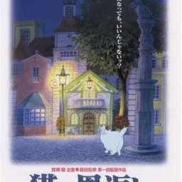 Poster of Neko no Ongaeshi