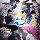 Poster of Hitori no Shita: The Outcast 2nd Season