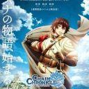 Poster of Chain Chronicle: Haecceitas no Hikari Part 3